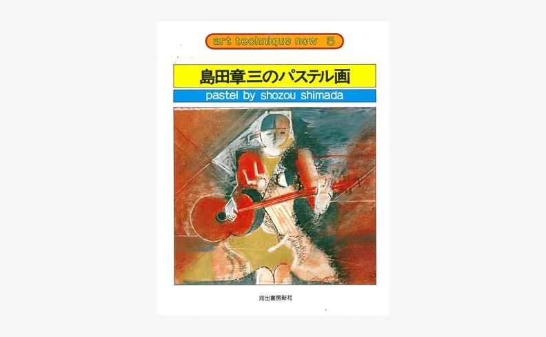 島田章三のパステル画