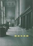 横濱写真館 BankART1929 図録