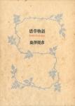 唐草物語 | 澁澤龍彦