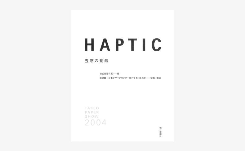 Haptic 五感の覚醒 | 株式会社竹尾、原研哉