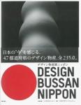 デザイン物産展ニッポン Design Bussan Nippon | ナガオカケンメイ