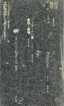エピステーメー 5巻6号 | 1979年7月臨時増刊 終刊号