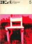 工芸ニュース vol.40-5 家具