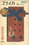 現代詩の実験1973 | ユリイカ 9月臨時増刊号 vol.5-11