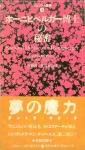 ソムニウム叢書3 ホーニヒベルガー博士の秘密 | ミルチャ・エリアーデ