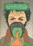 ホフマン全集 9 | 蚤の親方、最期の物語集II