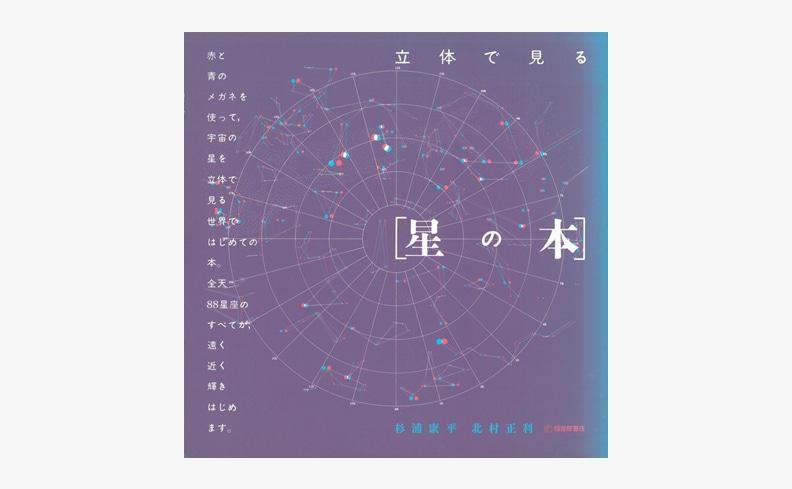 立体で見る 星の本 | 杉浦康平、北村正利