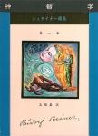 ルドルフ・シュタイナー選集 第1巻 | 神智学