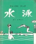 ファーストブック 水泳 | ダン・シファー