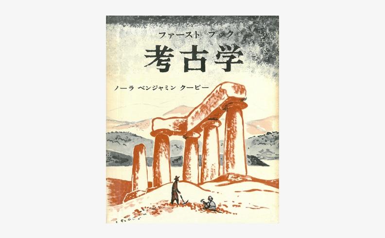ファーストブック 考古学 | ノーラ・ベンジャミン・クービー