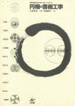 円相の芸術工学 | 杉浦康平編集 | 神戸芸術工科大学レクチャーシリーズ