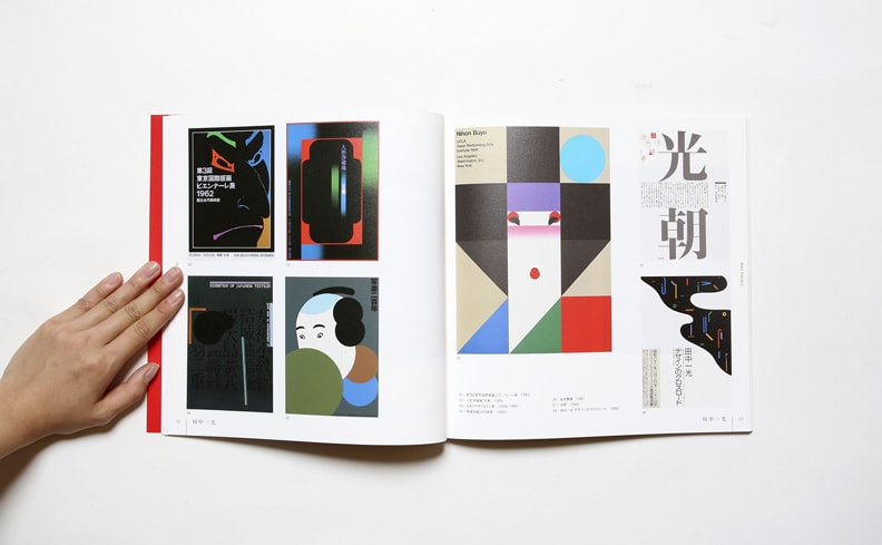 THE NIPPON POSTERS | 永井一正