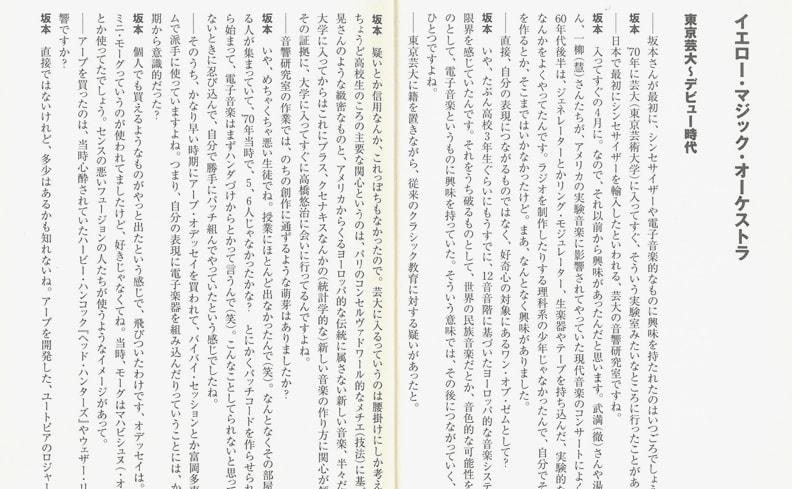 YMO読本 OMOYDE | 坂本龍一、細野晴臣、高橋幸宏