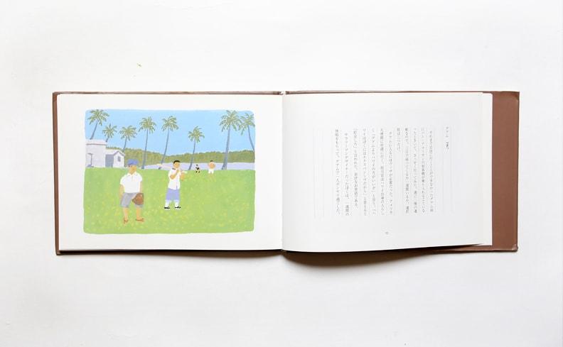旅のスケッチブック | 和田誠