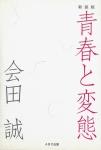 青春と変態 | 会田誠