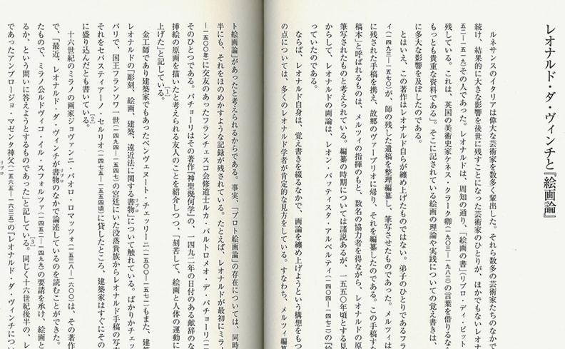 西洋美術書誌考 | 西野嘉章