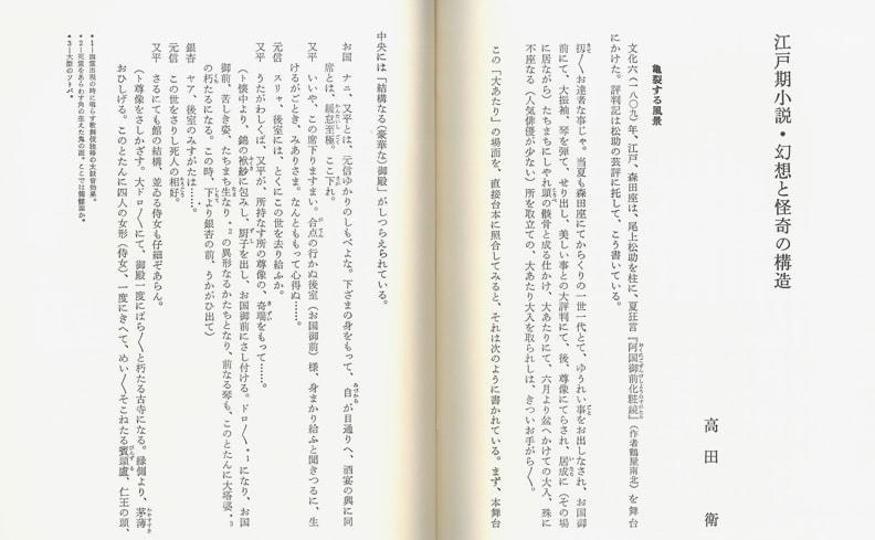 ゴシック叢書 20 城と目眩 | 野島秀勝、高山宏、鈴木博之 他