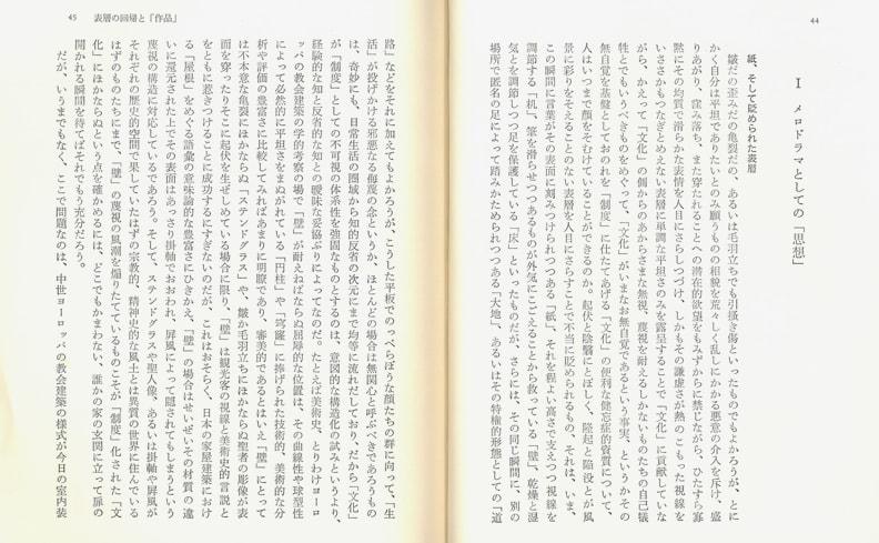 表層批評宣言 | 蓮實重彦
