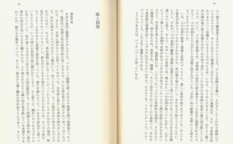 反=日本語論 | 蓮實重彦