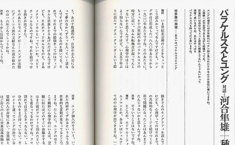 エピステーメー 3巻7号 | J・ラカン