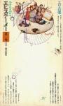 エピステーメー 2巻8号 | 音・音楽