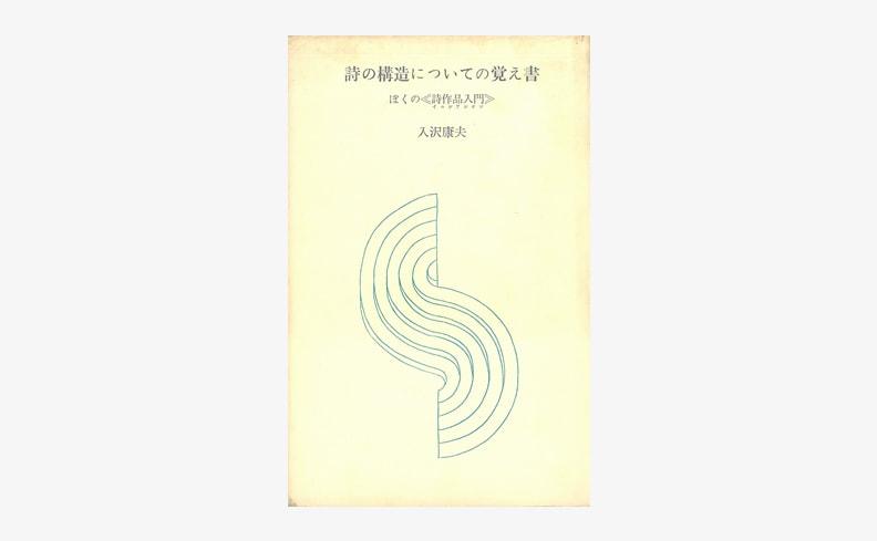 詩の構造についての覚え書 ぼくの「詩作品入門」 | 入沢康夫