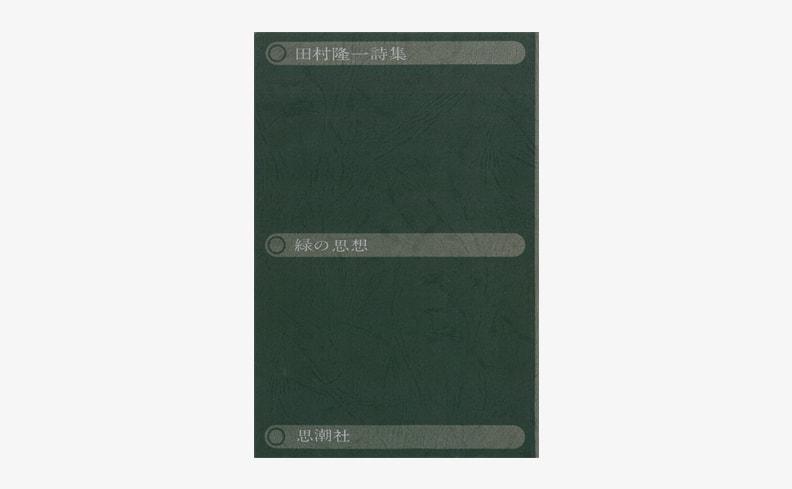 緑の思想 | 田村隆一