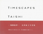 TIMESCAPES 無限旋律 | 広川泰士
