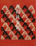 芹沢銈介展 | 丸栄 1984年