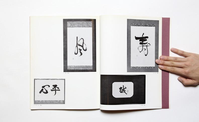 芹沢銈介展