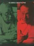 「北大路魯山人と岡本家の人びと」展 | 川崎市岡本太郎美術館
