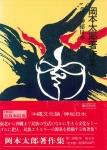 岡本太郎著作集 第5巻 神秘日本