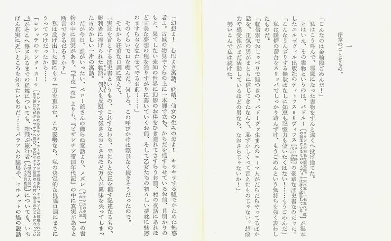 ノディエ幻想作品集 | シャルル・ノディエ、広田正敏