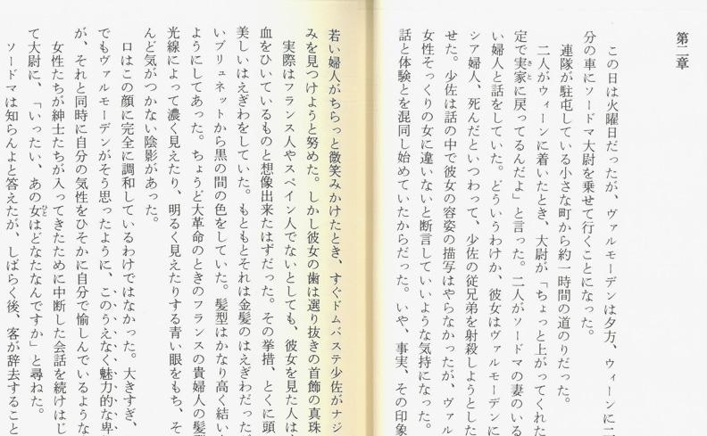 ソムニウム叢書4 白羊宮の火星 | アレクサンダー・レルネット=ホレーニア