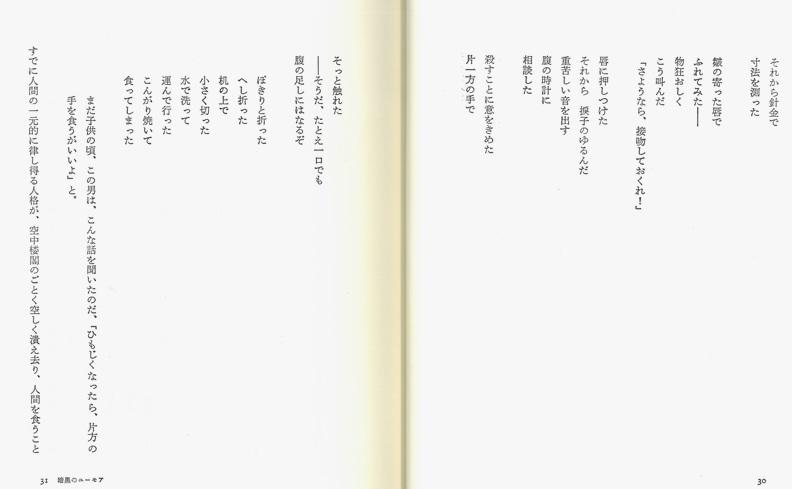 サド復活 | 澁澤龍彦