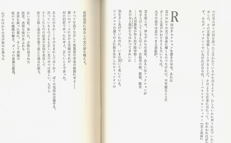 ゴシック叢書 22 米国ゴシック作品集 | ジェームズ・メリル、アーネスト・ヘミングウェイ他