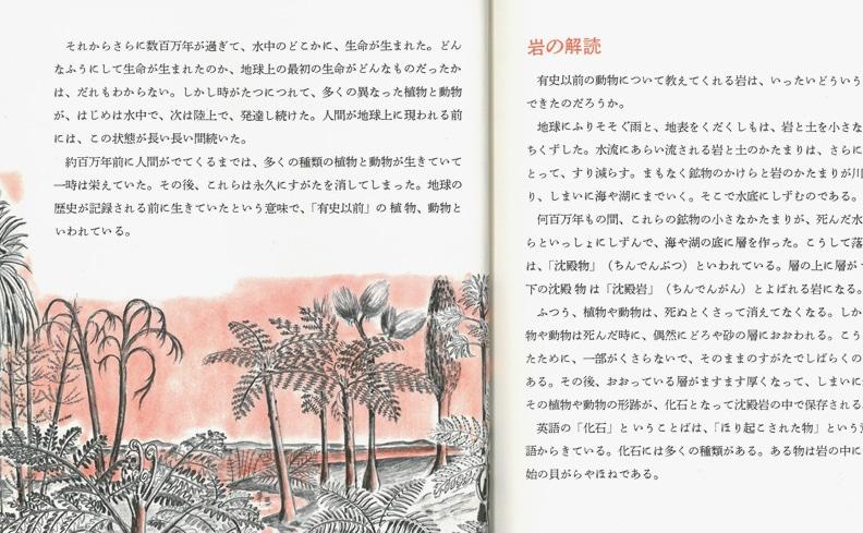 ファーストブック 有史前の動物 | アリス・ディキンソン