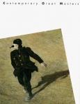 現代美術 第3巻 ワイエス | アンドリュー・ワイエス