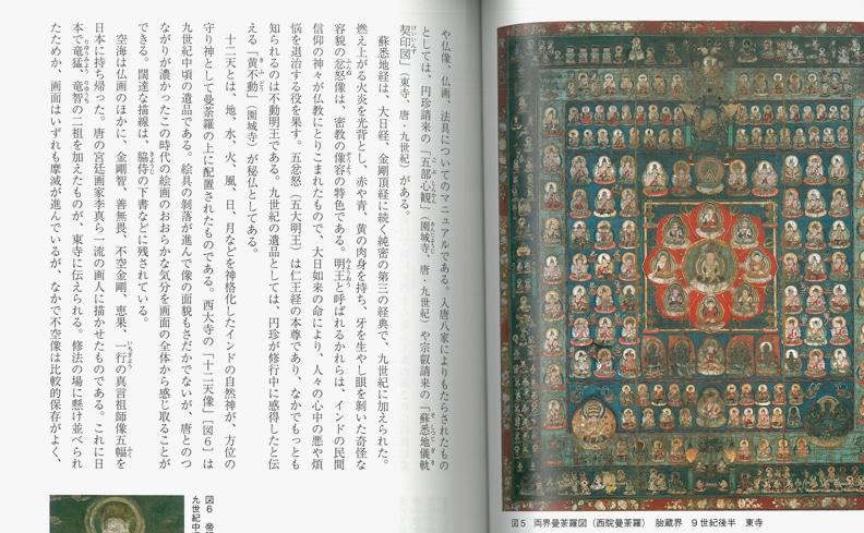 日本美術の歴史 | 辻惟雄