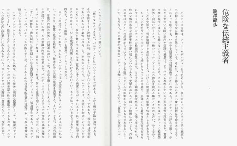 バルテュス | 澁澤龍彦、與謝野文子、種村季弘 他