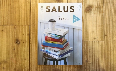 SALUS 2016年11月「本を買いに」号