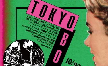 【出店のお知らせ】下北沢ケージでの古本市TOKYO BOOK PARKに参加します。ノストスブース内で活版印刷のワークショップも!
