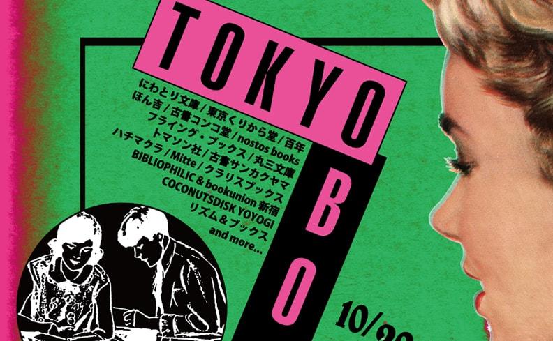 tokyo book park