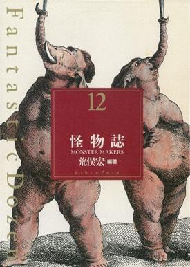 ファンタスティック12 第12巻 怪物誌
