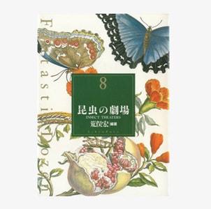 ファンタスティック12 第8巻 昆虫の劇場