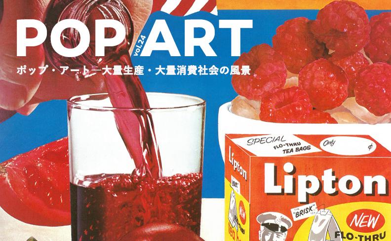 ポップアート: 大量生産・大量消費社会の風景