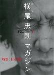 超私的 横尾忠則マガジン Vol.1 | 目を開く