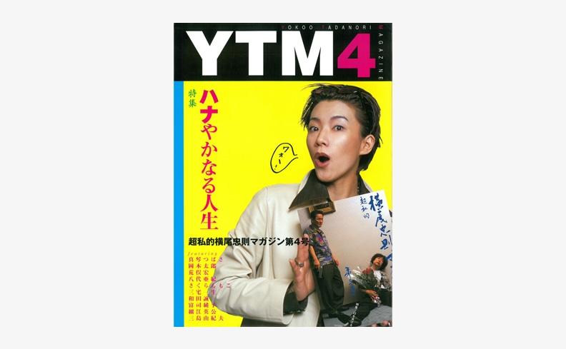 超私的 横尾忠則マガジン Vol.4 | ハナやかなる人生