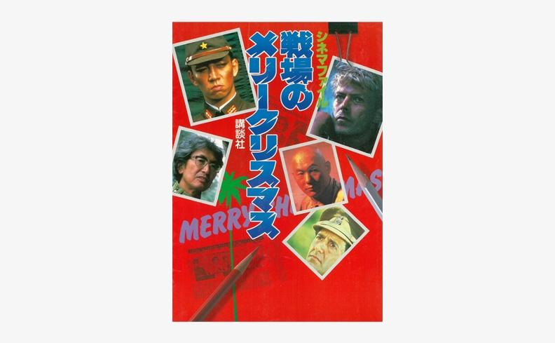 戦場のメリークリスマス シネマファイル