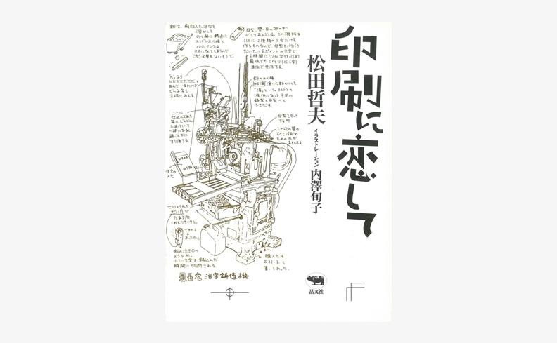 印刷に恋して | 松田哲夫